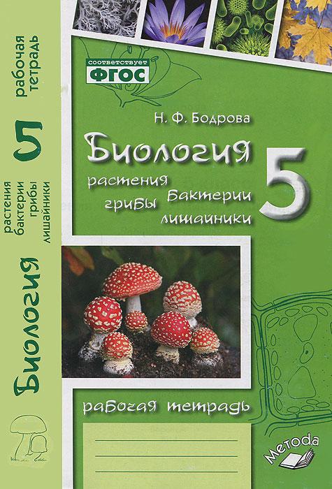 Биология. Растения. Бактерии. Грибы. Лишайники. 5 класс. Рабочая тетрадь. К учебнику Д. И. Трайтака, Н. Д. Трайтак