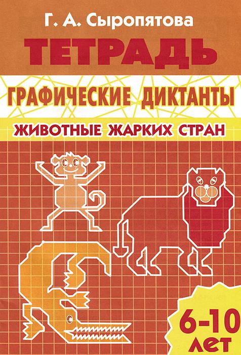 Графические диктанты. Животные жарких стран. Тетрадь для детей 6-10 лет