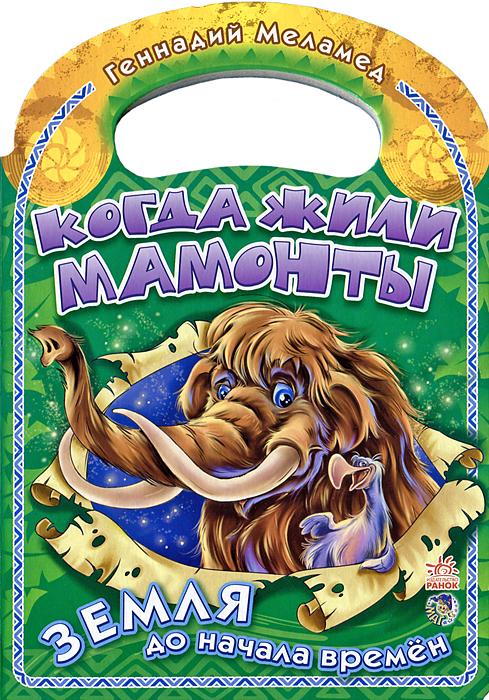 Когда жили мамонты