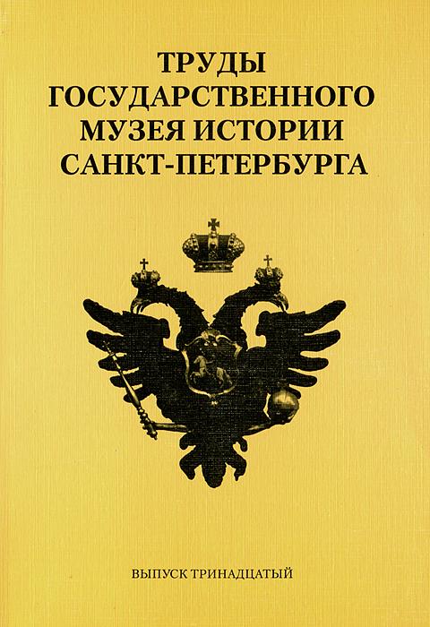 Труды Государственного музея истории Санкт-Петербурга. Альманах, №13, 2006