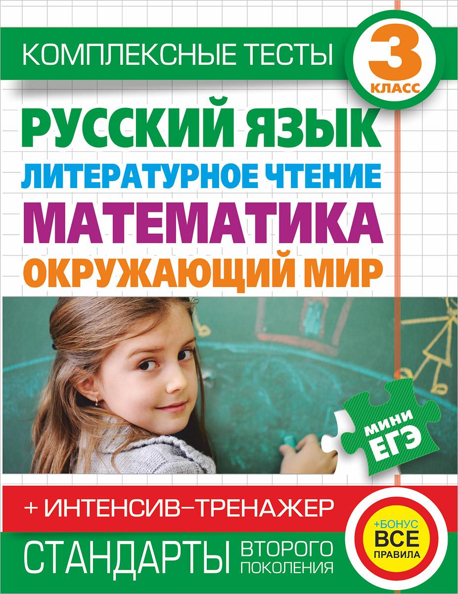 Русский язык, литературное чтение, математика, окружающий мир. 3 класс. Комплексные тесты + интенсив-тренажер
