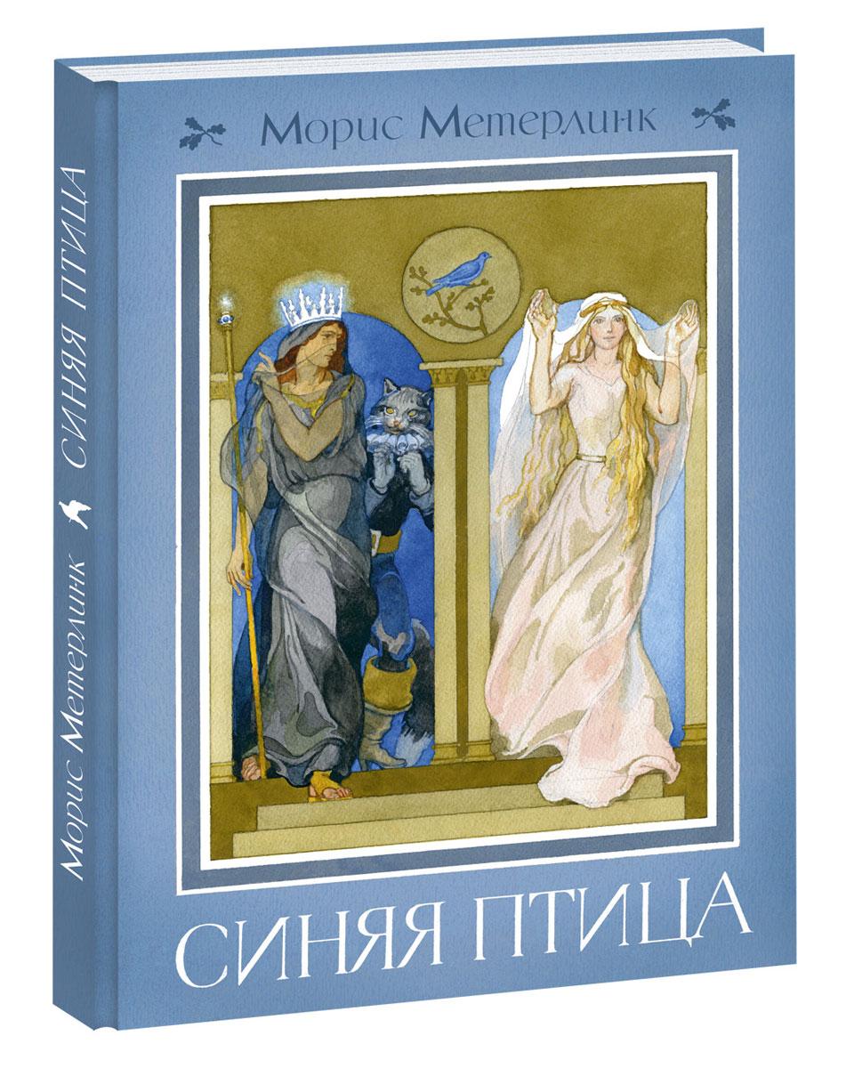 Синяя птица12296407Морис Метерлинк - талантливый бельгийский писатель и драматург, лауреат Нобелевской премии по литературе. В 1908 году он создаёт философскую пьесу- притчу СИНЯЯ ПТИЦА, которая по праву считается эталоном символизма в драматическом искусстве. В основе сюжета лежит путешествие детей Тильтиль и Митиль в поисках Синей птицы. Синяя птица - это символ счастья, которое человек ищет повсюду, не замечая, что оно рядом, стоит только оглянуться и посмотреть вокруг. Эта пьеса - великолепная сказочная феерия, которая своим глубоким замыслом помогает детям понять самые сложные истины, а взрослым - вспомнить, что и они когда-то были детьми, и постараться взглянуть на мир глазами ребёнка. Издание проиллюстрировано художником Борисом Александровичем Дехтерёвым, рисунки которого создают настоящий красочный спектакль.