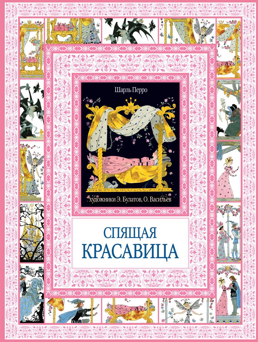 Спящая красавица12296407СПЯЩАЯ КРАСАВИЦА - одна из самых известных европейских сказок - повествует о том, как на новорожденную принцессу злой колдуньей было наложено заклятье - когда девочка вырастет, то уколет себе руку веретеном и от этого умрет. Но доброй фее удалось смягчить судьбу принцессы - она должна будет не умереть, а заснуть глубоким сном на целых сто лет...