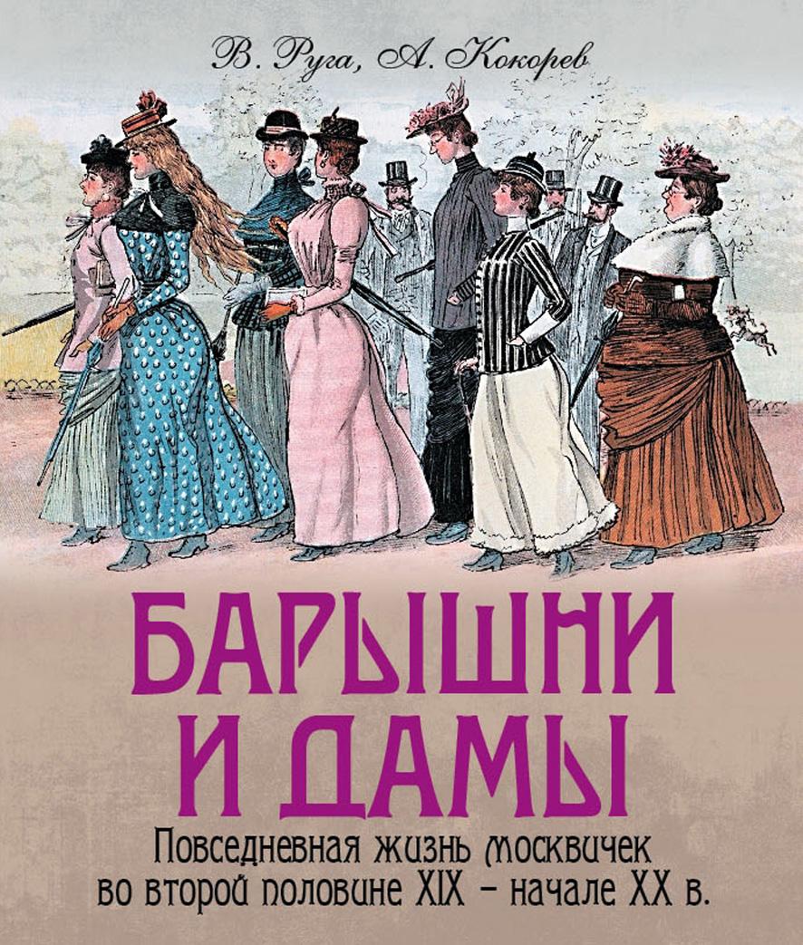 Барышни и дамы. Повседневная жизнь москвичек во второй половине XIX - начале XX в.
