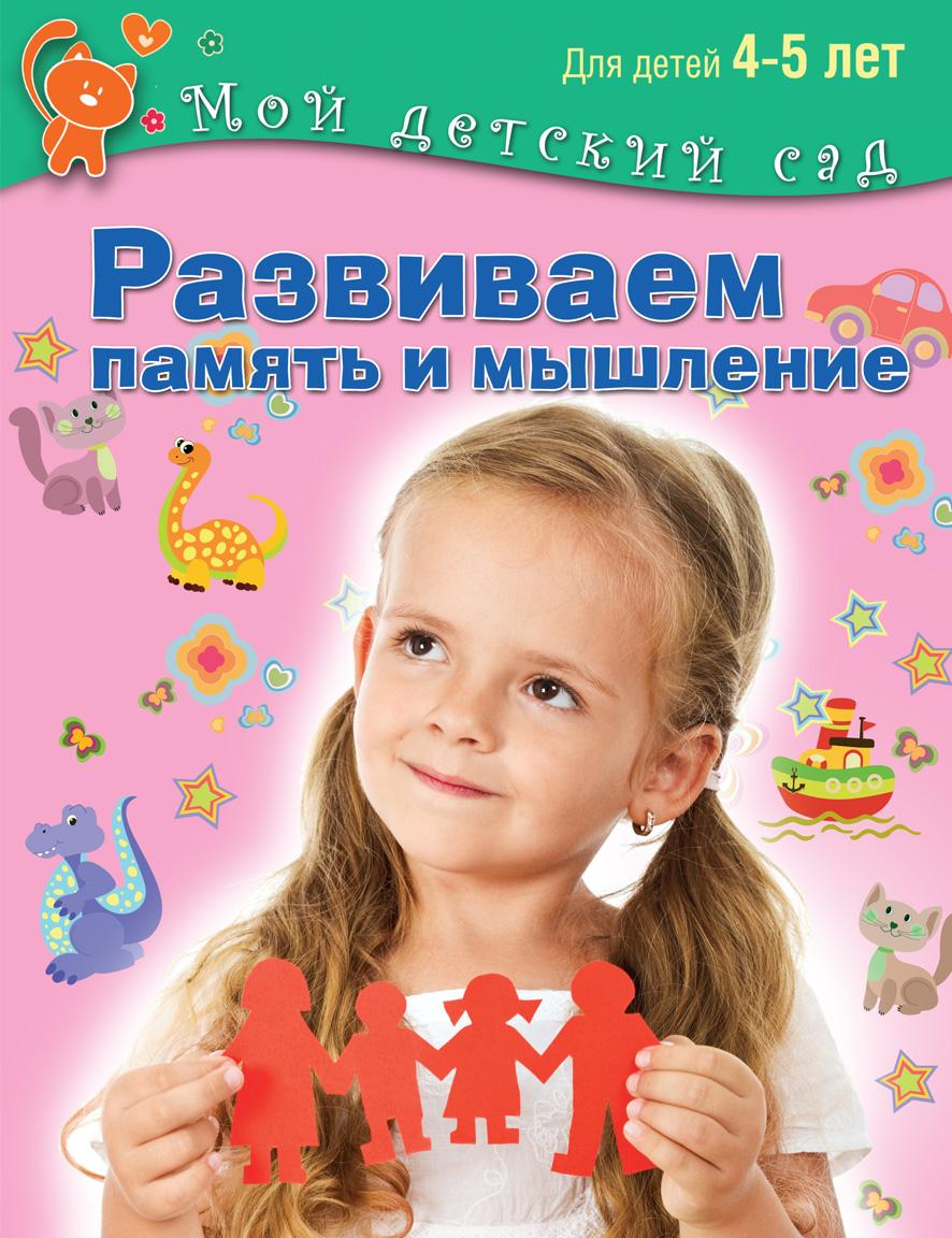 Развиваем память и мышление. Для детей 4-5 лет12296407Все взрослые хотят, чтобы их детям удалось раскрыть все таланты и добиться успеха в жизни. Не теряйте времени - начинайте развивать умственные способности ребенка. С помощью занимательных заданий, ярких иллюстраций и обучающих игр ваш малыш научится сравнивать, анализировать, рассуждать и мыслить самостоятельно, а также разовьет память, мышление, зрительное восприятие, внимание и наблюдательность. Дошкольники, занимавшиеся по этим методикам, успешно проходили тестирование в самые престижные гимназии. Издание соответствует Федеральному государственному стандарту дошкольного образования.