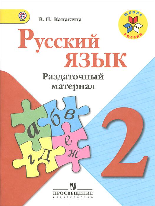 Русский язык. 2 класс. Раздаточный материал
