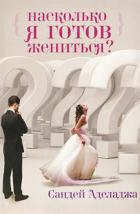 Насколько я готов жениться?