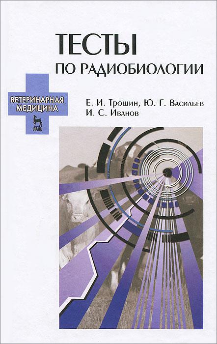 Тесты по радиобиологии. Учебное пособие