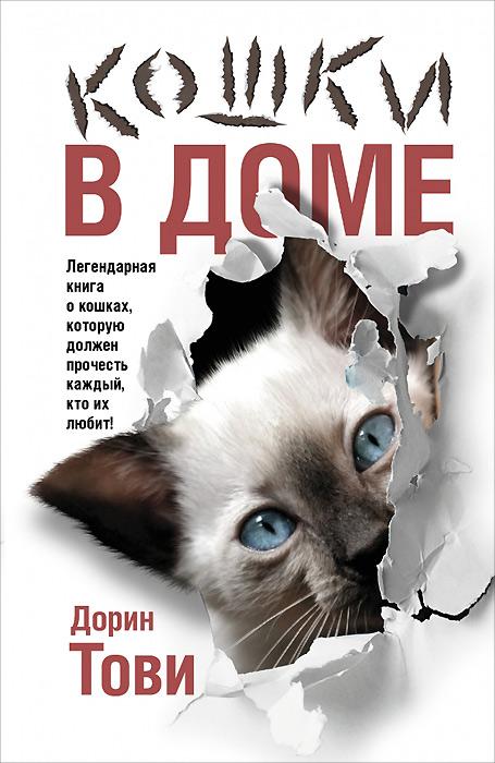 Кошки в доме
