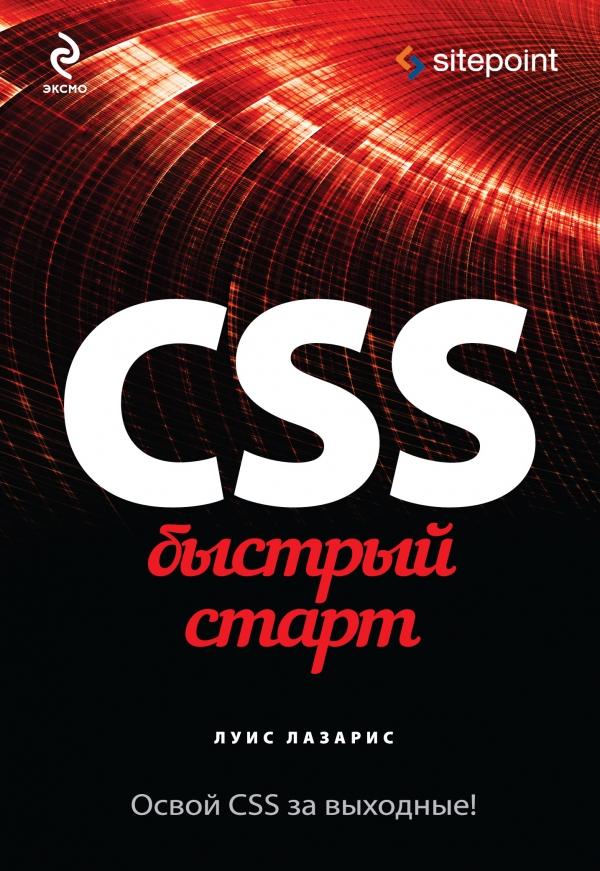 CSS. Быстрый старт ( 978-5-699-70850-5 )
