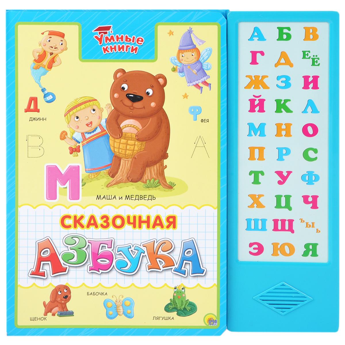 Подробнее о Сказочная азбука. Книжка-игрушка степанов в сказочная азбука