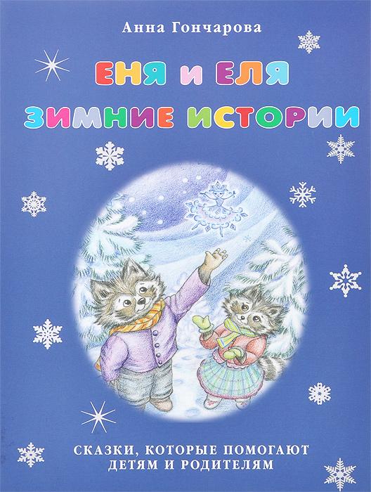 Еня и Еля. Зимние истории