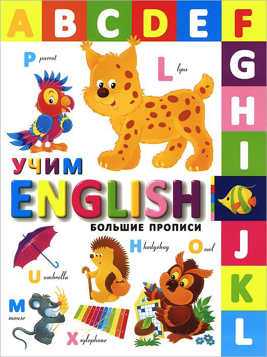 Учим English