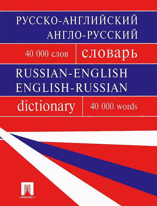 Русско-английский, англо-русский словарь / Russian-English, English-Russian Dictionary