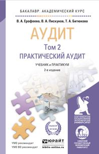 Аудит. Учебник и практикум. В 2 томах (комплект)