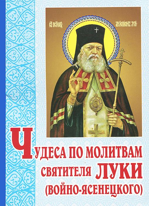 Zakazat.ru Чудеса по молитвам святителя Луки (Войно-Ясенецкого).