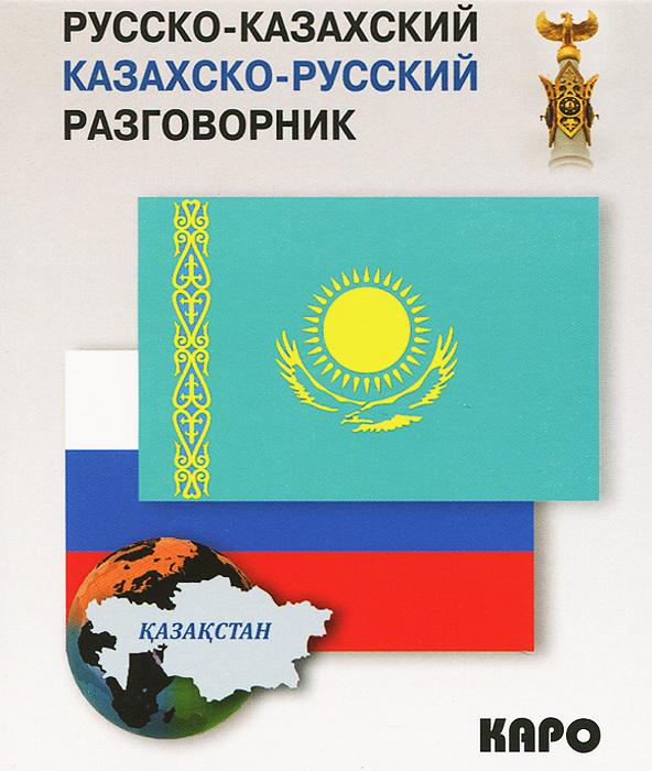Русско-казахский, казахско-русский разговорник.