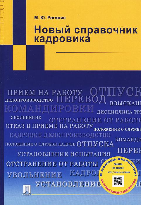 Новый справочник кадровика. Учебное пособие
