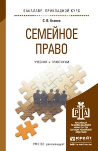 Семейное право. Учебник и практикум