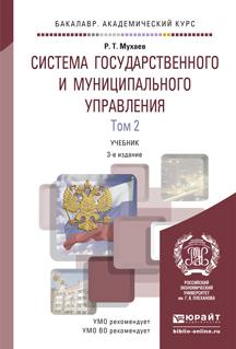 Система государственного и муниципального управления. Учебник. В 2 томах (комплект)