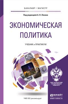 Экономическая политика. Учебник и практикум