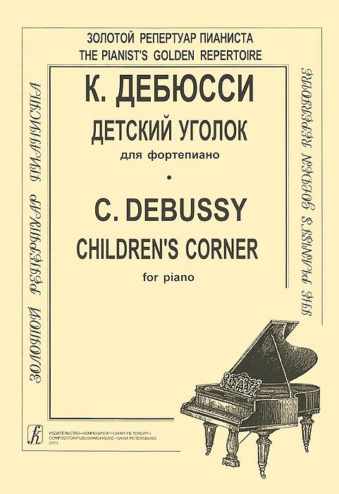 Детский уголок для фортепиано / Children's Corner for Piano