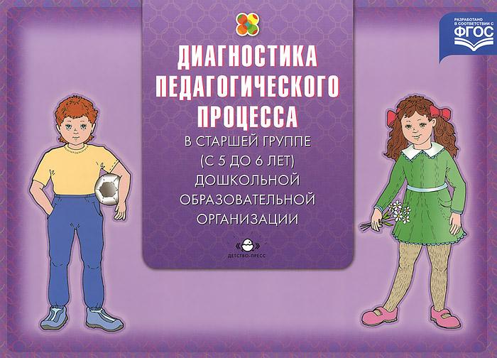 Диагностика педагогического процесса в старшей группе (с 5 до 6 лет) дошкольной образовательной организации