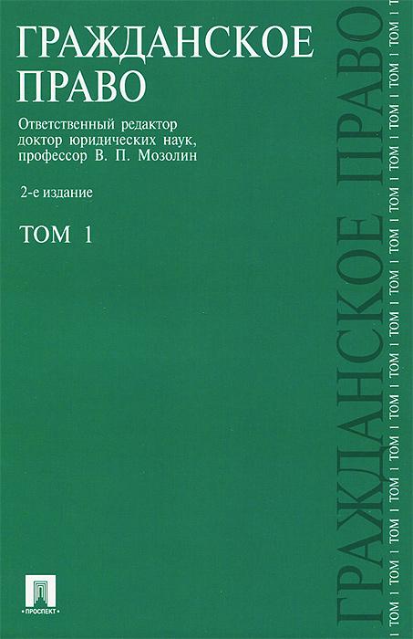 Гражданское право. Учебник. В 3 томах. Том 1