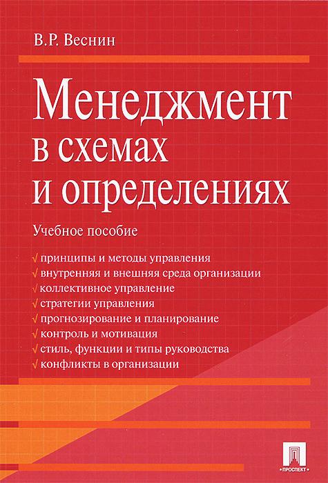 Менеджмент в схемах и определениях. Учебное пособие