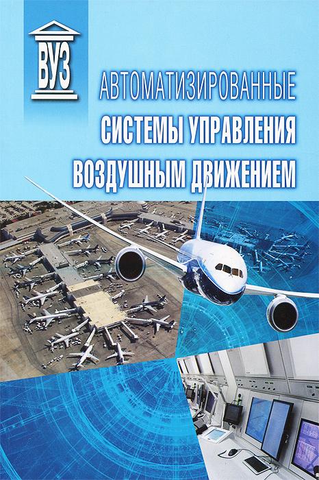 Автоматизированные системы управления воздушным движением. Учебное пособие
