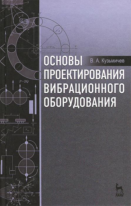 Основы проектирования вибрационного оборудования. Учебное пособие