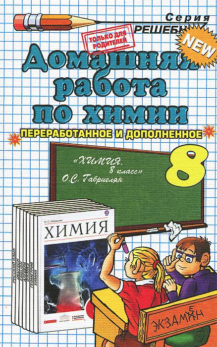 Химия. 8 класс. Домашняя работа к учебнику О. С. Габриеляна