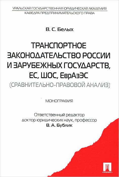 Транспортное законодательство России и зарубежных государств, ЕС, ШОС, ЕврАзЭС (сравнительно-правовой анализ)