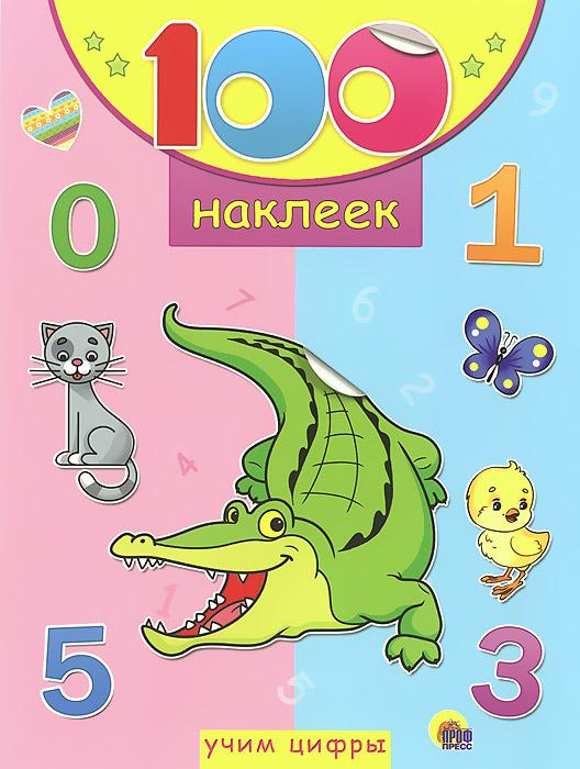 100 наклеек. Учим цифры