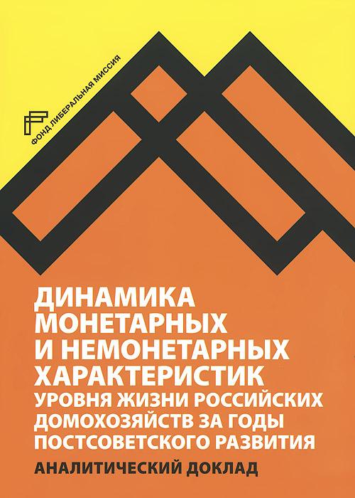 Динамика монетарных и немонетарных характеристик уровня жизни российских домохозяйств за годы постсоветского развития