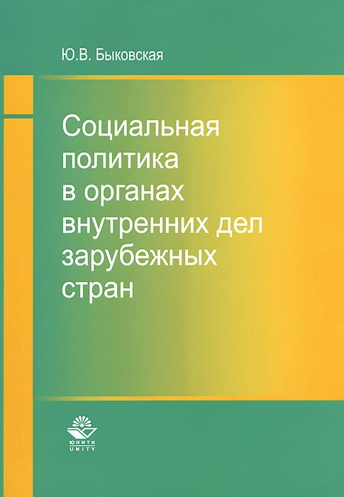 Ю. В. Быковская Социальная политика в органах внутренних дел зарубежных стран