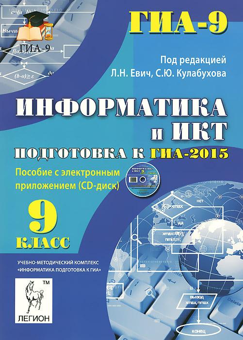 Информатика и ИКТ. 9 класс. Подготовка к ГИА-2015 (+ CD-ROM)