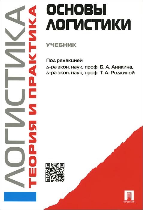 Основы логистики. Теория и практика. Учебник