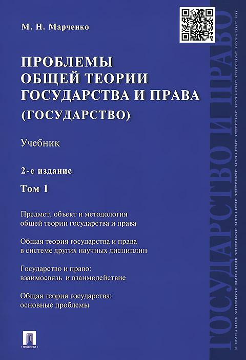 Проблемы общей теории государства и права. Учебник. В 2 томах. Том 1. Государство