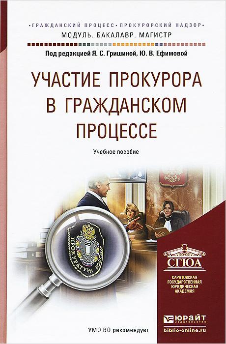Участие прокурора в гражданском процессе. Учебное пособие
