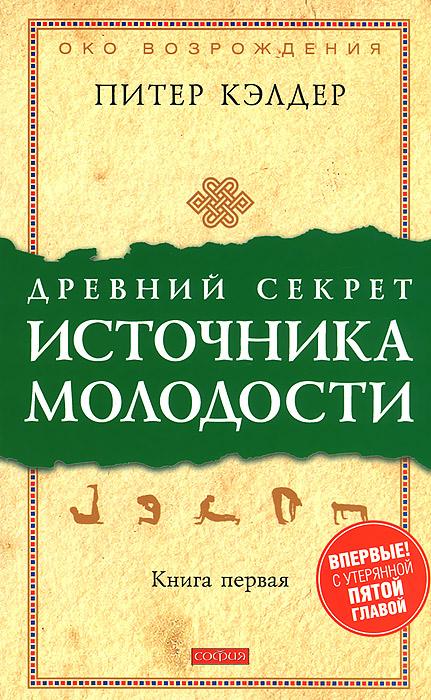 Древний секрет источника молодости. Книга 1