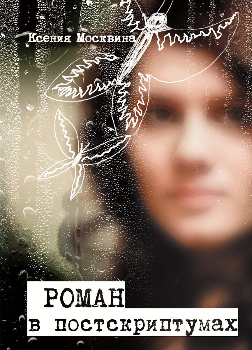 Роман в постскриптумах