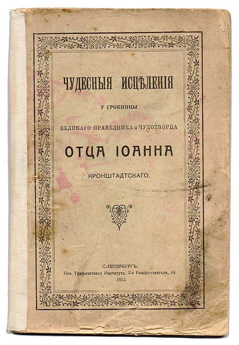 Чудесные исцеления у гробницы великого праведника и чудотворца Отца Иоанна Кронштадтского