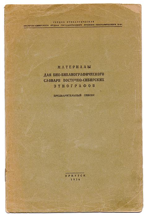Материалы для био-библиографического словаря восточно-сибирских этнографов. Предварительный список