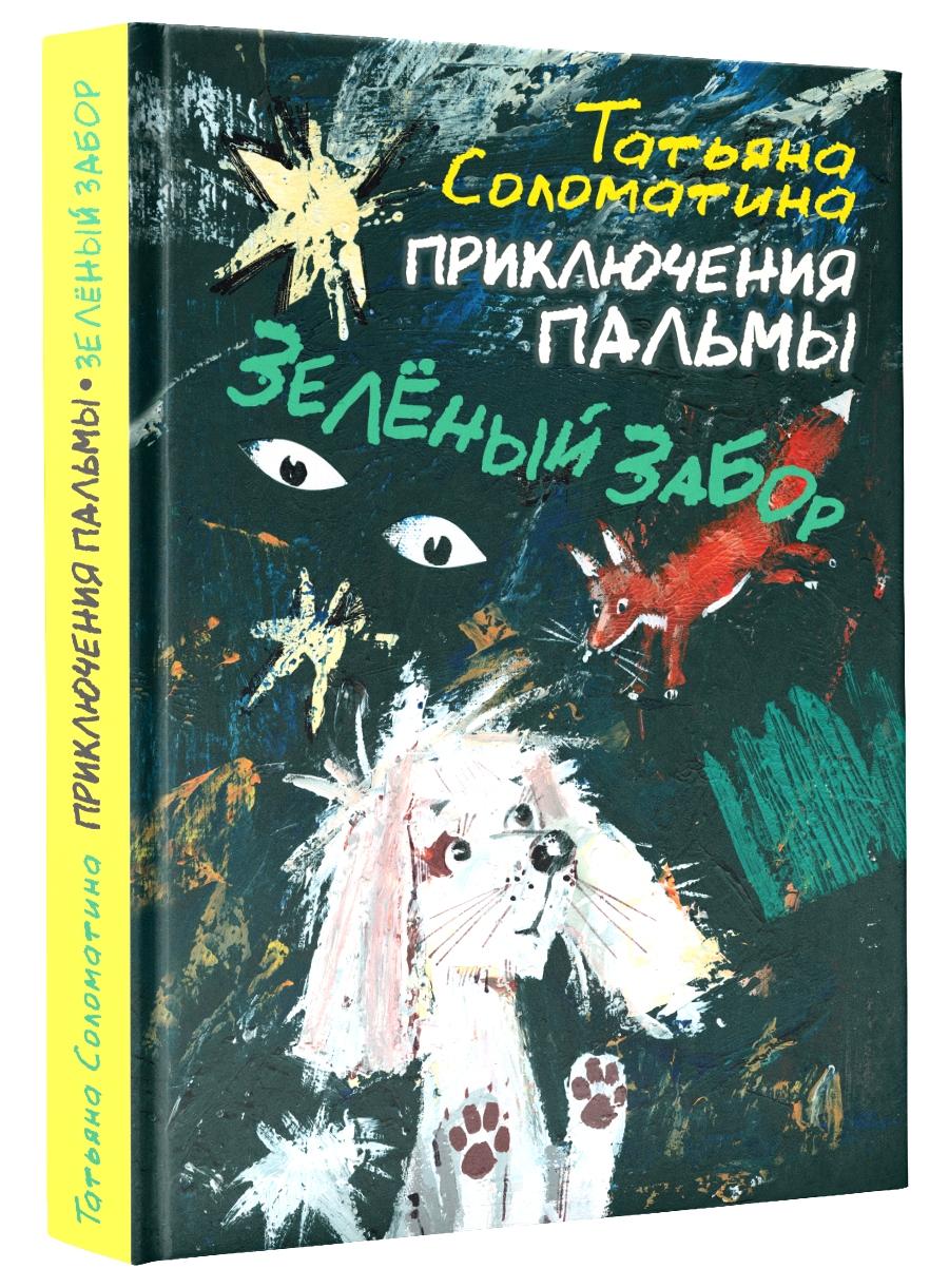 Приключения Пальмы. Зеленый забор12296407Приключения пальмы. Зелёный забор - это увлекательная книга для детей и взрослых о щенке по кличке Пальма. Почему для детей? Потому что, какому же ребёнку не понравится забавный щенок с мокрым носом, хвостом-косичкой и левым ухом длиннее правого? Для взрослых - потому что напомнит им о том, что они сами когда-то были детьми, боялись Того Кто В Темноте, мало что знали о мире вокруг, но с каждым днём росли, делали открытия и, конечно, заводили настоящих друзей! Вот и Пальма такой: любознательный добрый щенок, познающий мир и даже слегка, одним глазком, заглядывающий в неведомое. Для детей младшего и среднего школьного возраста.