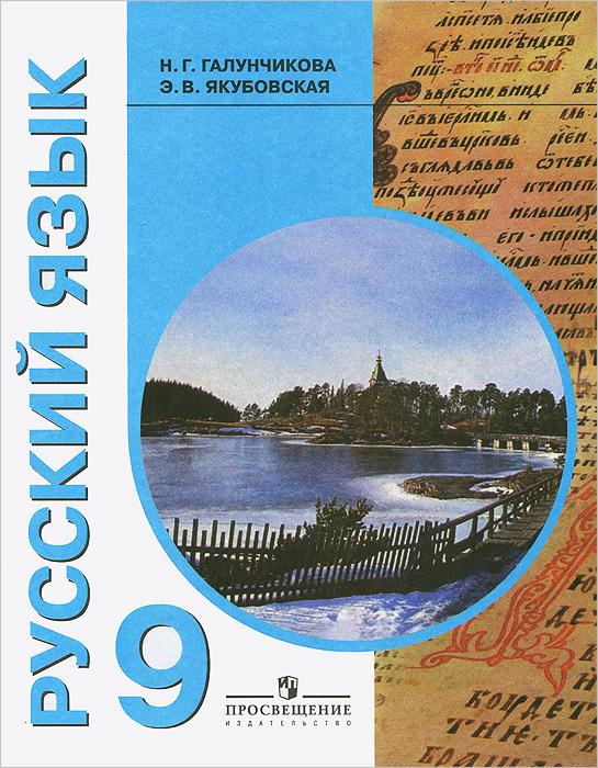 Русский язык. 9 класс. Учебник для специальных (коррекционных) образовательных учреждений VIII вида