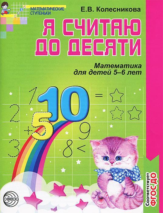 Я считаю до десяти. Математика для детей 5-6 лет12296407Тетрадь Я СЧИТАЮ ДО ДЕСЯТИ. МАТЕМАТИКА ДЛЯ ДЕТЕЙ 5-6 ЛЕТ - приложение к методическому пособию Математика для детей 5-6 лет. Вместе они входят в третью часть учебно-методического комплекта (УМК) парциальной образовательной программы Математические ступеньки. Предназначена для работы с детьми 5-6 лет. Через систему увлекательных игр и упражнений дети познакомятся с числами и цифрами до 10, расширят свои знания о временах года и частях суток, о геометрических фигурах, научатся решать логические задачи. В данном издании учтены требования ФГОС ДО к структуре Программы, условиям ее реализации и результатам освоения Программы. Рекомендуется широкому кругу специалистов, работающих в дошкольных образовательных учреждениях. Может быть использована родителями при подготовке детей к школе.
