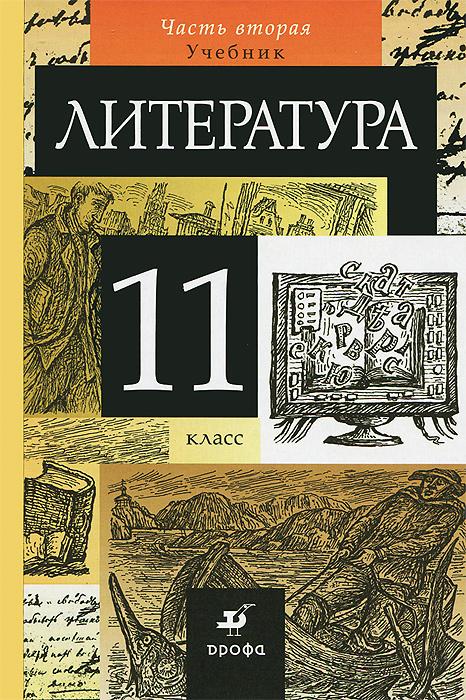 Литература. 11 класс. Учебник. В 2 частях. Часть 2