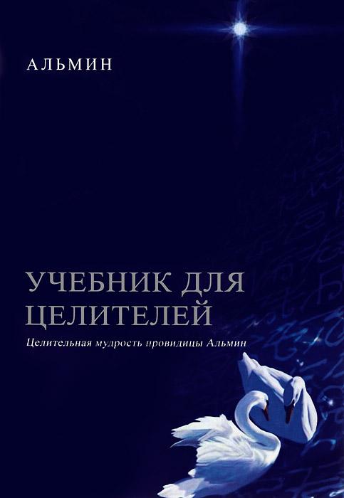 Альмин Учебник для целителей учебник целителя