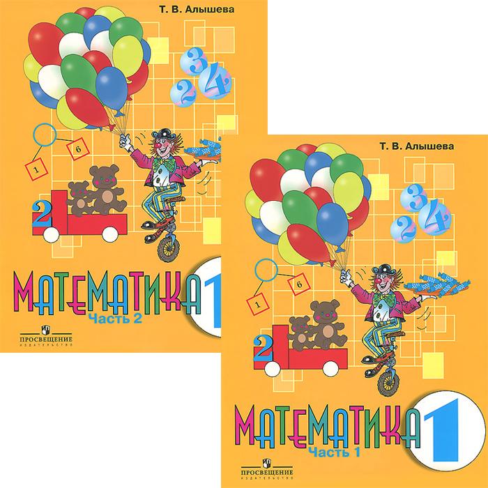 Математика. 1 класс. Учебник для специальных (коррекционных) образовательных учреждений VIII вида. В 2 частях (комплект)